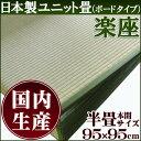 日本製置き畳 正方形 95×95cmユニット畳 「楽座」(ボードタイプ) 1枚サイズ:約95×95cm(#8305509)い草 畳 タタミ 和…