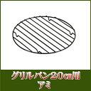 パール金属ラクッキング「グリルパン20cm用アミ HB-993」【IT】(#9804194)網 あみ グリルパン用