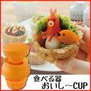 【アーネスト】食べられるカップが簡単に作れる「食べる器 おい...