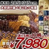【送料無料】こたつ布団 長方形選べる「おすすめこたつ掛け布団」【IT】【tm】サイズ:約205×315cmこたつ掛布団 こたつ布団 おしゃれ コタツ布団 選べるこたつ