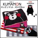 くまモン 「 キッチンマット 」【IT】サイズ:約45×120cmカラー:水玉ピンク、レッド、ブラック、チェックグレーくまもん キャラクター グッズ キッズ 子供 こども かわいい 人気 キッチンマット 洗える