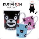 くまモン「 マグカップ 」【IT】フェイス(#9802511)、ピンク(#9802512)、ブルー(#9802513)くまモン くまもん キャラクター グッズ キッズ 子供 こども かわいい 人気 マグカップ コップ