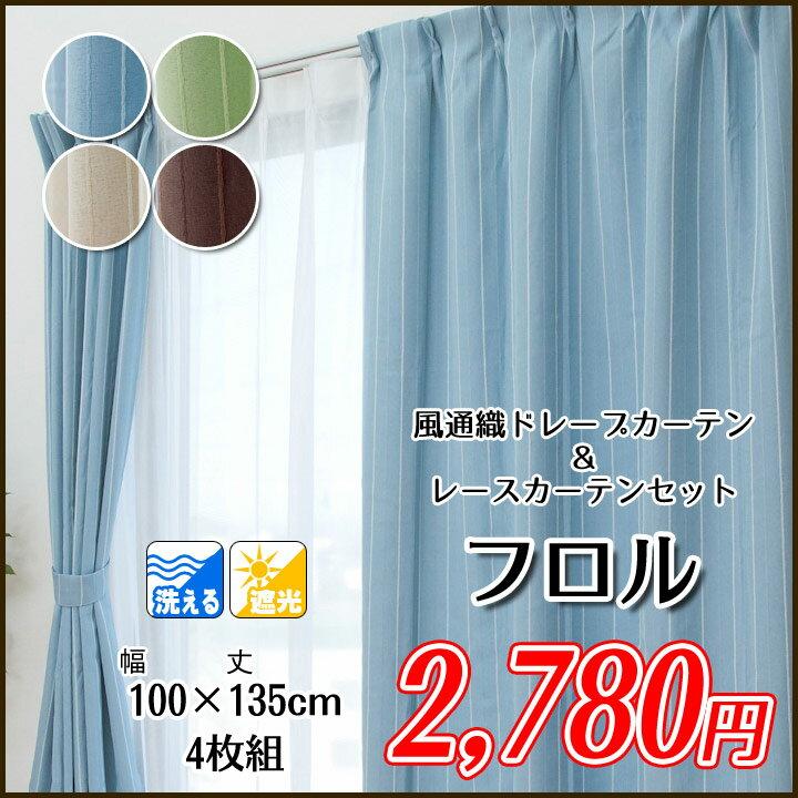 洗える ドレープカーテン&レースカーテンセット「 フロル 」【IT】幅100×丈135cm 4枚組ブルー、グリーン、ベージュ、ブラウン風通織 カーテン 4枚セット 遮光