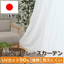 送料無料 日本製 UVカット率90% 洗える昼も夜も見えにく...