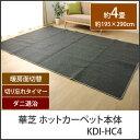 ホットカーペット電気カーペット 4畳「 KDI-HC4 」【IT】(#9802074)約195×290cm華芝 ホットカーペット 電気カーペット 4畳用 長方形 暖..