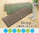 日本製 い草 キッチンマット 約80×240cm 洗濯不要 防汚性『ドロップ』 3色より選択抗菌防臭 滑りにくい 不満解消 汚れにくい 湿度調整 空気清浄 吸い込みにくい滑りにくい すべりにくい