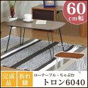 テーブル ローテーブル ちゃぶ台 リビング 居間 一人暮らし 新生活 サブ テーブル 60cm幅