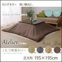 こたつカバー 正方形「 アトリエ 」【IB】サイズ
