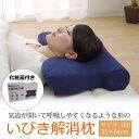 機能性 5WAY 快眠まくら「 いびき解消枕 」【IB】(#2917709)サイズ:約64×35×3〜8cm仰向け寝 横向き寝 うつぶせ寝