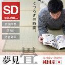 エントリーでポイント5倍マットレス セミダブル 日本製 畳「 夢見畳3 」セミダブルサ
