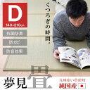 エントリーでポイント5倍マットレス ダブル 日本製 畳「 夢見畳3 」ダブルサイズ(140