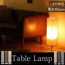 間接照明 おしゃれ 北欧照明 スタンド 「ファブリックテーブルランプ」【IT】高さ:60cm ラウンド スクエア グレー ブラウン ベージュスタンドライト フロアライト 寝室 led 対応 ライト フロアスタンド シンプル インテリア照明