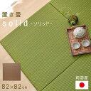日本製 ヘリなし い草 畳 置き畳 ユニット畳 1枚 約0.5畳ふっくら畳 「 ソリッド 」 約82×82×2.0cmブラウン グリーン国産 フローリング畳 おすすめ イ草 82 組み合わせ 和モダン 無地調 無地 シンプル