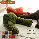 クッション 大きい 足長リラックス 「 フェルモ 」約40×70×25cm 7色