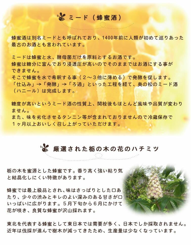 奥の松 Honeur(ハニール)の紹介画像3