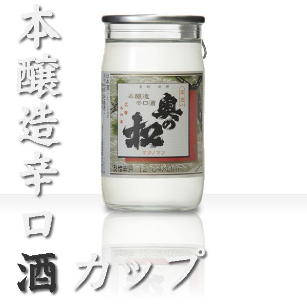 奥の松 本醸造辛口酒カップ180ml