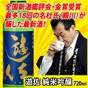 Sake - 遊佐 純米吟醸 720ml