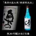奥の松 純米吟醸かめぐち番 720ml【要冷】