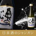 弾ける!純米大吟醸。奥の松 純米大吟醸スパークリング 290ml