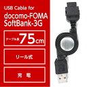 【送料無料】充電ケーブルdocomo-FOMA/SoftBank-3G対応リールタイプIUCR-FO01K【宅急便のみ】【20P03Dec16】