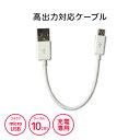 【メール便送料無料】充電ケーブルスマホ Android用急速充電対応端末用高出力対応10cmショートコード【ホワイト】IUC-01SP05W【20P03Dec16】