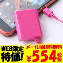 □【メール便送料無料】携帯充電器 AC充電器スマホ Android対応スリムボディ1.5mコード【ピンク】OKWAC-SP81P【10P06May14】【20P03Dec16】