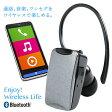 ショッピングbluetooth 【送料無料】Bluetoothヘッドセットスマホ Android対応MicroUSB充電ケーブル付音楽や通話をワイヤレスで楽しめる【グレー】BT-06G【532P15May16】