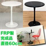 ラウンドテーブル コーヒーテーブル コーナーテーブル白い丸テーブル ラウンジ 丸テーブル サイドテーブル直径60cm FRP製 完成品 ブラック ホワイト