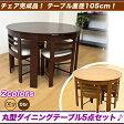 ダイニングテーブル 5点セット 北欧風 丸テーブル 円卓 100,食卓テーブル セット コーヒーテーブル 丸 ダイニングセット 4人用,円形 ダイニングテーブル ダークブラウン ライトブラウン