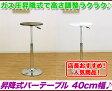 バーテーブル ハイテーブル 丸テーブル 昇降式 黒 白,カフェテーブル ラウンドテーブル コーヒーテーブル 丸型,ブラック ホワイト 直径40cm ガス圧昇降式