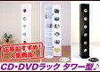 CDラック 木製 CDラック 大量 CDラック タワー,CDラック スリム DVDラック 隙間 ラック,CD約216枚、DVD約90枚収納可能