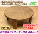 【予約受付中!】和室 和風テーブル 丸テーブル 木製 和風家具 リビングテーブル インテリア 家具