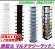 CDラック 大容量 回転 おしゃれ スリム タワー ラック,CD DVD ラック 10段 収納ケース 収納家具 北欧風,ブラック ホワイト ダークブラウン