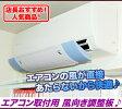 エアコン 風よけ 風除 エアコン 風向き 調整,エアーウイング エアーウィング エアーメイト,日本製 エアコン風向き調整板【あす楽対応】