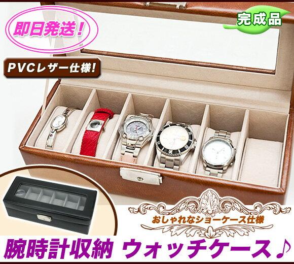 ウォッチケース コレクションケース 時計 コレクションボックス ,腕時計 ケース 収納ケー…...:ii-kaguyahime:10002904