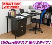 パソコンデスク PCデスク 150cm幅 ネイル デスク シンプル,会議用テーブル ミーティングテーブル 作業台 ワークデスク,白 黒 ホワイト ブラック 幅150cm 奥行45cm 奥行60cm