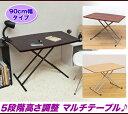 テーブル 昇降式テーブル 脚 高さ調整 90cm 折り畳み,折りたたみテーブル 高さ調節 リフティングテーブル 90cm,ベッドテーブル ブラウン ウォールナット