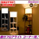 和室 照明器具 和風 LED スタンドライト おしゃれ 和 行灯,間接照明 寝室 おしゃれ LED スタンドライト 和風 アジアン,三角 コーナーラック フロアーライト ルームライト