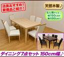 ダイニングテーブル 7点セット ダイニング 7点セット,食卓 テーブル 食卓テーブル セット ダイニングセット,6人用 幅150cm 奥行90cm