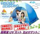 日よけテント ワンタッチ 運動会 ワンタッチサンシ