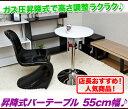 バーテーブル ハイテーブル 丸テーブル 昇降式 黒 白,カフェテーブル ラウンドテーブル コーヒーテーブル 丸型,ブラック ホワイト 直径55cm ガス圧昇降式