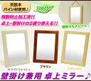 コンパクトミラー 壁掛け 鏡 卓上 スタンド,卓上ミラー スタンドミラー 鏡 壁掛け,飛散防止加工 天然木フレーム 高さ27cm×幅20cm【あす楽対応】