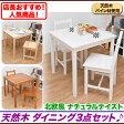 ダイニングテーブル 北欧風 3点セット カントリー調 家具,ダイニングセット 3点セット 食卓テーブル 木製,2人用 ナチュラル 一人暮らし 家具【アウトレット】