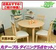 ダイニングテーブル 5点セット 丸テーブル 円卓 円形,ダイニング 丸テーブル ダイニングセット 5点 食卓 テーブル,北欧風 ブラウン ナチュラル 【チェア完成品】【送料無料】