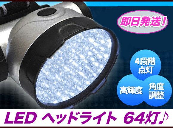 災害 非常用 ヘッドライト LED 防災 強力 生活防水,アウトドア キャンプ用品 ライト…...:ii-kaguyahime:10004643