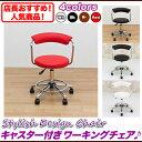 デザインチェア キャスター おしゃれ ネイル 椅子 美容室 カットチェア キッチンチェア 黒 白 赤 茶 通販 楽天