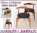 エルボチェア モダンチェア デザイナーズ チェア,ハンス・J・ウェグナー ダイニングチェア 木製,スタッキング ELBO CHAIR Hans J Wegner