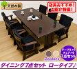 ダイニングテーブル 7点セット ダイニング 6人用,食卓 テーブル 食卓テーブル セット ダイニングセット,6人用 幅190cm 奥行90cm 回転式チェア【送料無料】