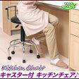 キッチンチェア キャスター キッチン カウンター チェアー 椅子,カウンターチェア キャスター付き 昇降 回転チェア 作業椅子,ワーキングチェア 【あす楽対応】