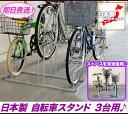 自転車 スタンド 3台 駐輪場 スタンド ラック 縦置き,駐輪場 ラック 自転車スタンド 自転車 置き場 ちゃりん庫,自転車3台用【日本製】